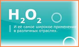Лечение перекисью водорода, профессор Неумывакин