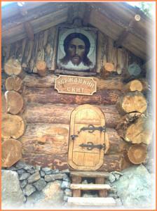 Кетова пристань Зюраткуль