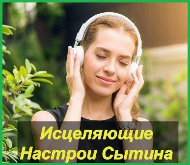 Аудио настрои